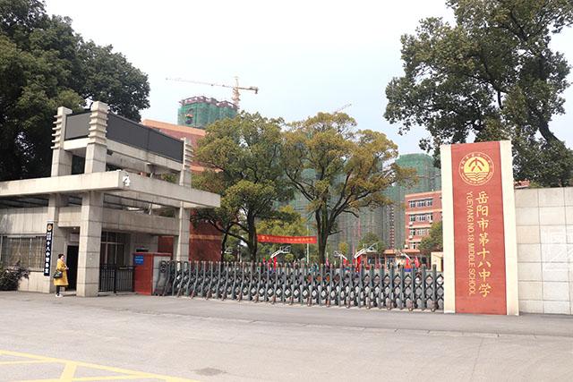 万博max登录市第十八中学