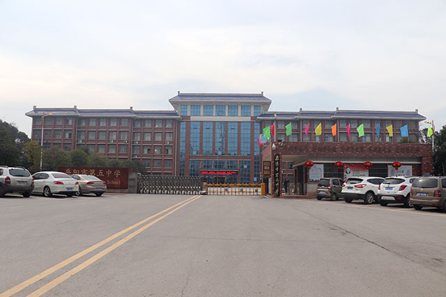 万博max登录市第五中学