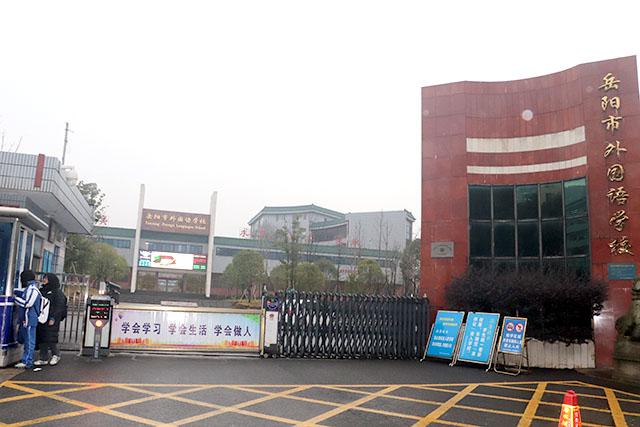 万博max登录市外国语学校