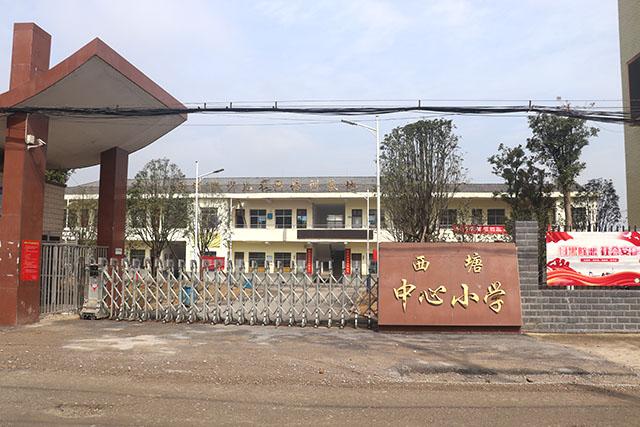 万博max登录经济技术开发区西塘中心小学