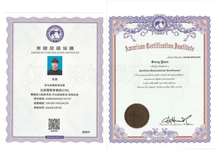 美国认证协会 注册国际营养师(CIN)