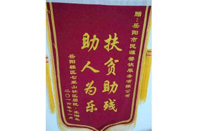 万博max登录楼区七里山社区居民:王湘生 赠