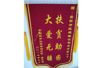 万博max登录经开区西塘镇村民:谭元保 赠