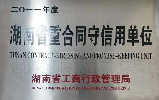 2011年度湖南省重合同守信用单位