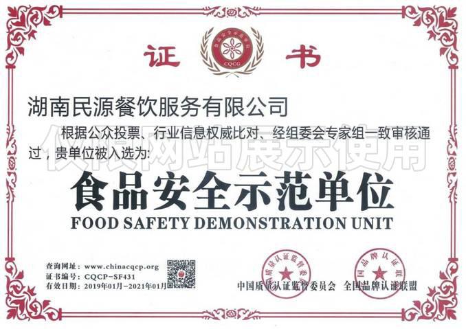 食品安全示范单位