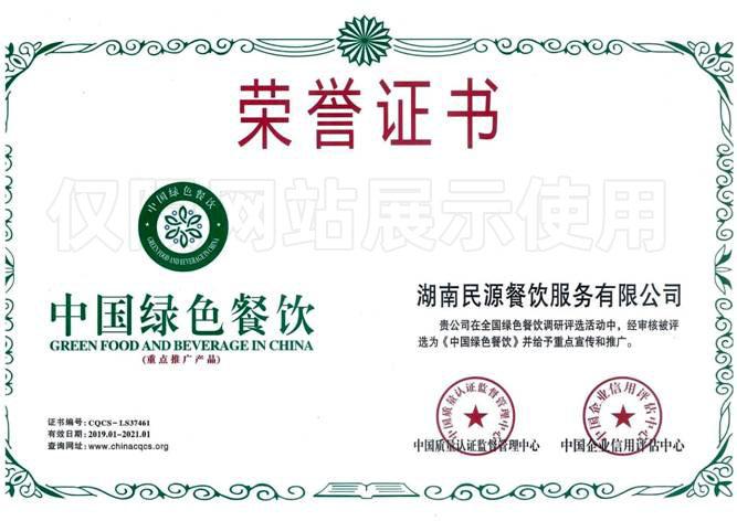 中国绿色餐饮荣誉证书