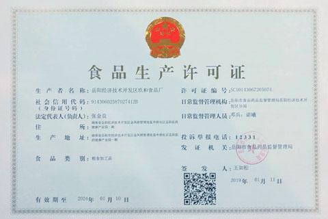 万博max登录经济技术开发区玖和食品厂 食品生产许可证