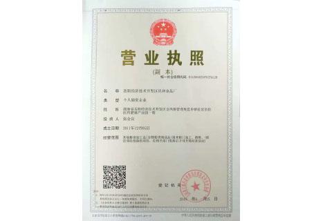 万博max登录经济技术开发区玖和食品厂 营业执照