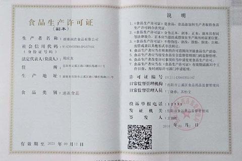 湖南润农食品有限公司 食品生产许可证