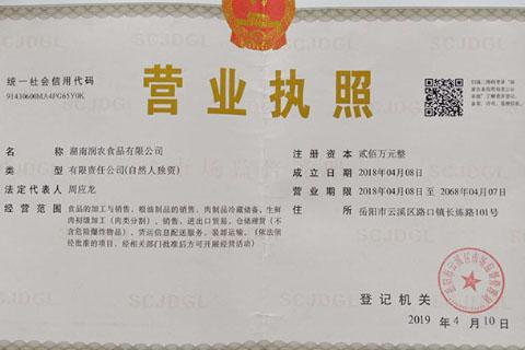 湖南润农食品有限公司 营业执照