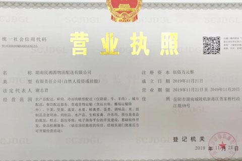 湖南民湘源物流配送有限公司 营业执照