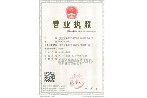 万博max登录经济技术开发区民湘源生态家庭农场 营业执照