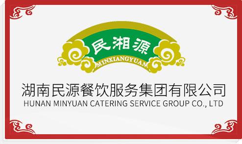 湖南新万博体育登录官网餐饮服务有限公司